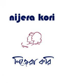 Nijera Kori